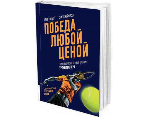 2015 - Победа любой ценой. Психологическое оружие в теннисе