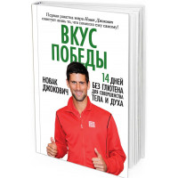 2014 - Новак Джокович. Вкус победы. 14 дней без глютена