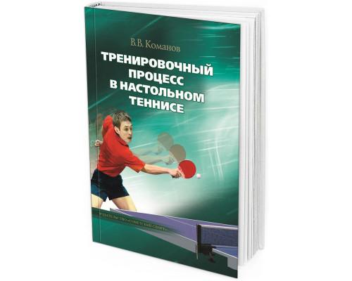 2014 - Тренировочный процесс в настольном теннисе