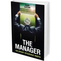 2016 - The Manager. Как думают футбольные лидеры