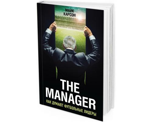 2016 - The Manager. Как думают футбольные лидеры (2-е изд., испр.)