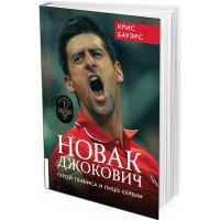 2015 - Новак Джокович. Герой тенниса и лицо Сербии
