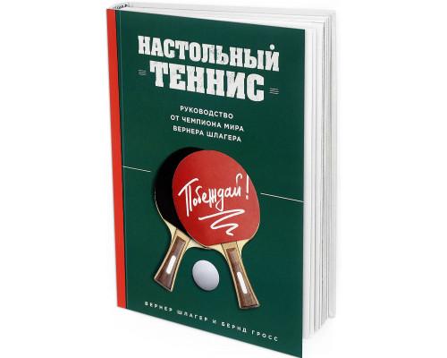 2016 - Настольный теннис. Руководство от чемпиона мира Вернера Шлагера