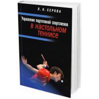 2016 - Управление подготовкой спортсменов в настольном теннисе