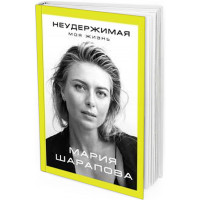 2017 - Мария Шарапова: Неудержимая. Моя жизнь
