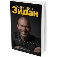 2019 - Зинедин Зидан. Биография