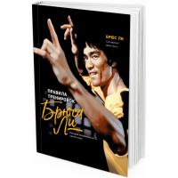 2018 - Правила тренировок Брюса Ли. Раскрой возможности своего тела