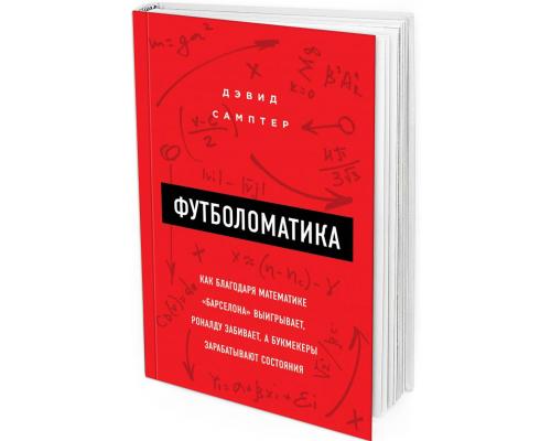"2019 - Футболоматика : как благодаря математике ""Барселона"" выигрывает"