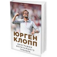 2018 - Юрген Клопп. Биография величайшего тренера