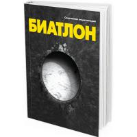 2014 - Биатлон. Спортивная энциклопедия