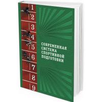 2020 - Современная система спортивной подготовки