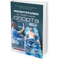 2020 - Физиотерапия в практике спорта. 2-е изд., исправл. и дополн.