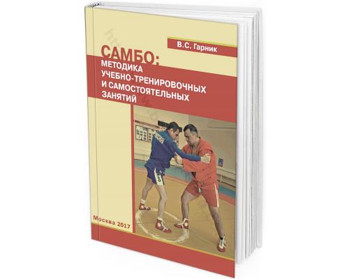 2017 - Самбо: методика учебно-тренировочных и самостоятельных занятий. Учебное пособие
