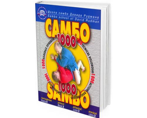2013 - Школа Самбо Давида Рудмана: 1000 болевых приемов. Книга 2