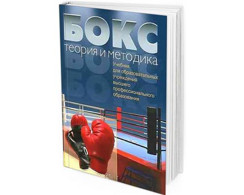 2009 - Бокс. Теория и методика. Учебник для образовательных учреждений высшего профессионального образования