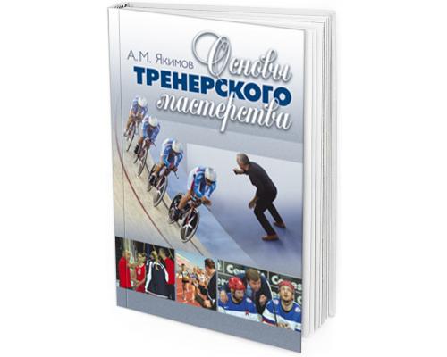 2015 - Основы тренерского мастерства. 2 изд.