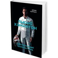 2020 - Льюис Хэмилтон. Шестикратный чемпион мира