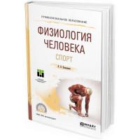 2016 - Физиология человека. Спорт. Учебное пособие для бакалавриата
