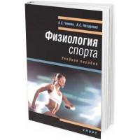 2016 - Физиология спорта. Учебное пособие