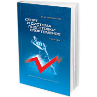 2010 - Спорт и система подготовки спортсменов