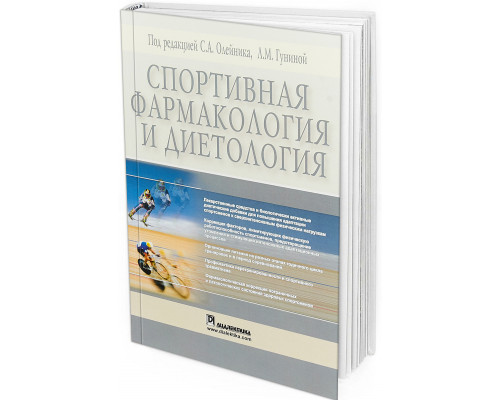 2008 - Спортивная фармакология и диетология