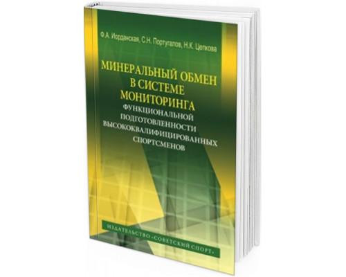2014 - Минеральный обмен в системе мониторинга функциональной подготовленности