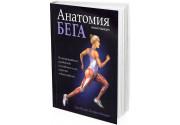 2019 - Анатомия бега
