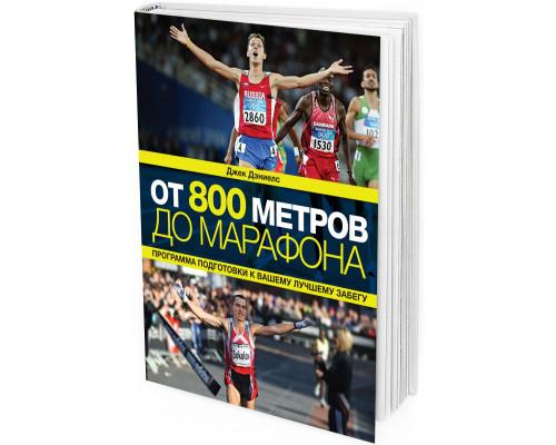 2014 - От 800 метров до марафона. Программа подготовки к забегу