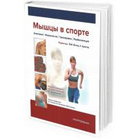 2016 - Мышцы в спорте. Анатомия. Физиология. Тренировка