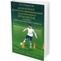 2013 - Мониторинг физической и функциональной подготовленности футболистов