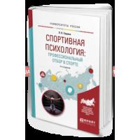 2017 - Спортивная психология: профессиональный отбор в спорте 2-е изд