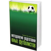 2015 - Методология подготовки юных футболистов