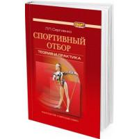 2013 - Спортивный отбор. Теория и практика