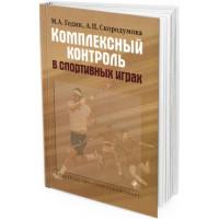 2010 - Комплексный контроль в спортивных играх