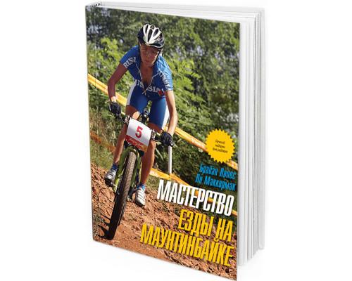 2011 - Мастерство езды на маунтинбайке