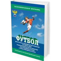 2016 - Футбол: программа для футбольных академий, детско-юношеских спортивных школ