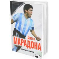 2017 - Диего Марадона. Автобиография