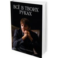 2018 - Александр Шовковский. Всё в твоих руках