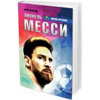 2018 - Лионель Месси: вся биография в одной книге