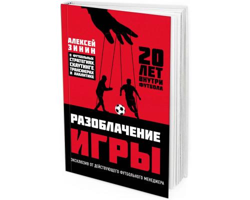 2018 - Разоблачение игры. О футбольных стратегиях, скаутинге, трансферах и аналитике