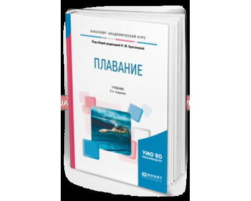 2019 - Плавание. Учебник. 2-е изд.