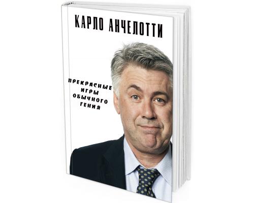2020 - Карло Анчелотти. Прекрасные игры обычного гения