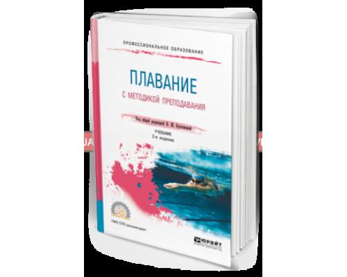 2019 - Плавание с методикой преподавания. 2-е изд.
