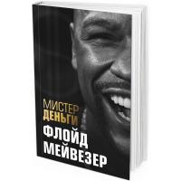 2017 - Мистер Деньги. Флойд Мейвезер