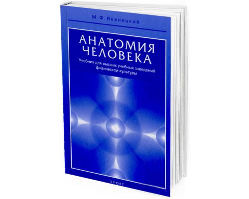 2016 - Анатомия человека (с основами динамической и спортивной морфологии): учебник