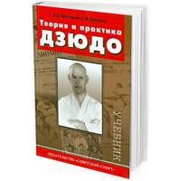 2011 - Теория и практика дзюдо. Учебник для студентов ВУЗов