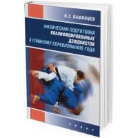 2016 - Физическая подготовка квалифицированных дзюдоистов к главному соревнованию года