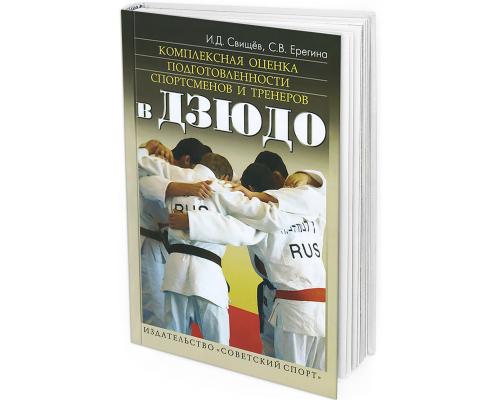 2013 - Комплексная оценка подготовленности спортсменов и тренеров в дзюдо