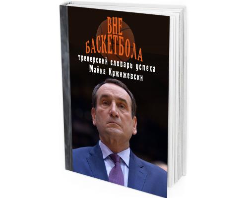 2020 - Вне баскетбола: словарь тренерского успеха Майка Кржижевски